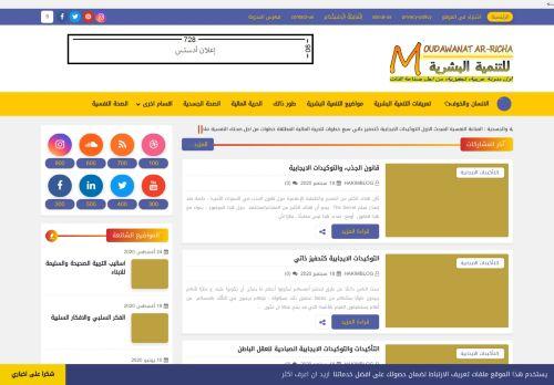 لقطة شاشة لموقع مدونة الريشة للتنمية البشرية بتاريخ 20/09/2020 بواسطة دليل مواقع سكوزمى
