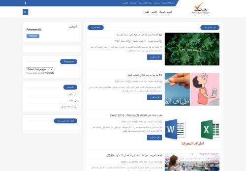 لقطة شاشة لموقع اطياف المعرفة بتاريخ 20/09/2020 بواسطة دليل مواقع سكوزمى