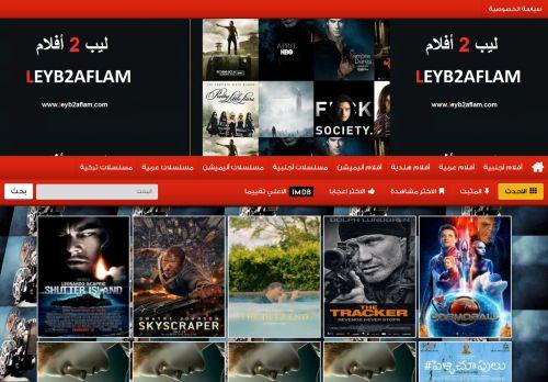 لقطة شاشة لموقع leyb2aflam بتاريخ 21/09/2020 بواسطة دليل مواقع سكوزمى