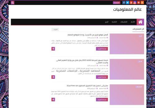 لقطة شاشة لموقع عالم المعلوميات بتاريخ 23/09/2020 بواسطة دليل مواقع سكوزمى