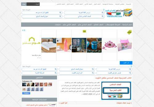 لقطة شاشة لموقع مدونة مناهج التعليم في الكويت بتاريخ 09/10/2020 بواسطة دليل مواقع سكوزمى