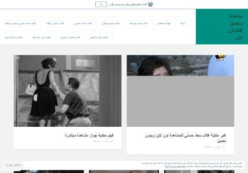 لقطة شاشة لموقع موقع افلام بتاريخ 15/10/2020 بواسطة دليل مواقع سكوزمى