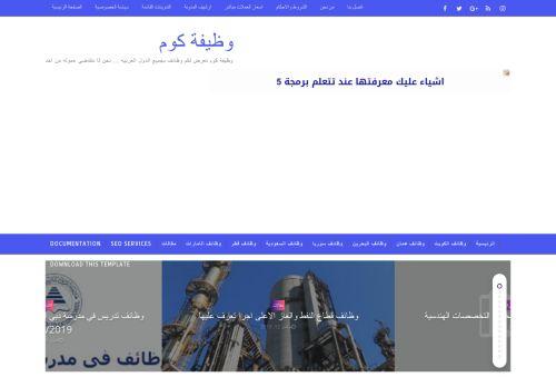 لقطة شاشة لموقع وظيفة كوم بتاريخ 15/10/2020 بواسطة دليل مواقع سكوزمى