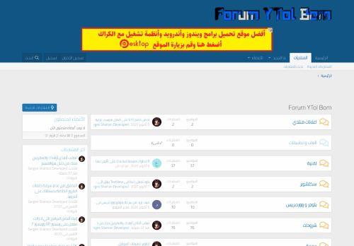 لقطة شاشة لموقع YTol Bom بتاريخ 15/10/2020 بواسطة دليل مواقع سكوزمى