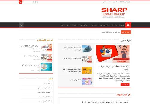 لقطة شاشة لموقع توكيل تكييف شارب مصر بتاريخ 19/10/2020 بواسطة دليل مواقع سكوزمى