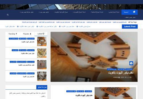 لقطة شاشة لموقع شركة الاقصى للمقاولات بتاريخ 19/10/2020 بواسطة دليل مواقع سكوزمى