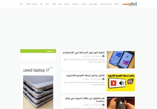 لقطة شاشة لموقع المبتكر للتقنية بتاريخ 06/11/2020 بواسطة دليل مواقع سكوزمى