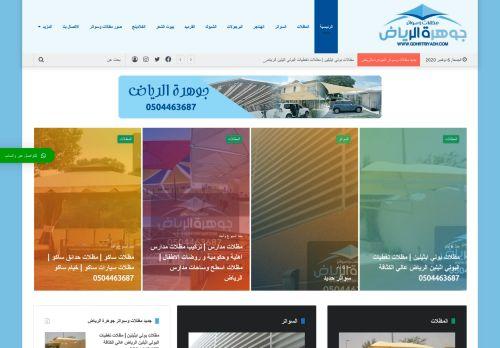 لقطة شاشة لموقع مظلات وسواتر جوهرة الرياض 0504463687 بتاريخ 06/11/2020 بواسطة دليل مواقع سكوزمى