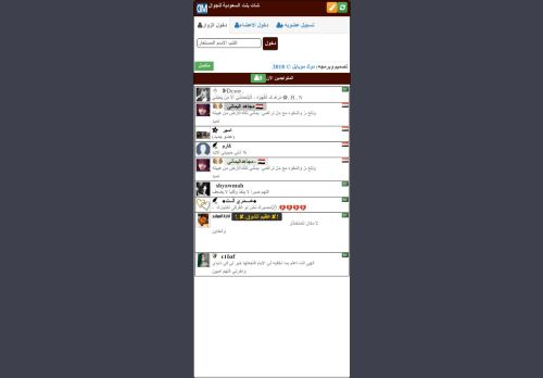 لقطة شاشة لموقع شات بنت السعودية بتاريخ 06/11/2020 بواسطة دليل مواقع سكوزمى