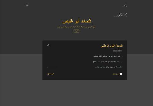 لقطة شاشة لموقع قصائد ابو غليص بتاريخ 06/11/2020 بواسطة دليل مواقع سكوزمى