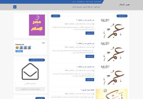 لقطة شاشة لموقع عصر الإسلام بتاريخ 06/11/2020 بواسطة دليل مواقع سكوزمى