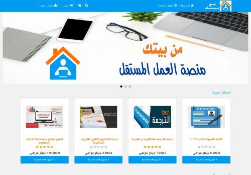 لقطة شاشة لموقع موقع من بيتك للخدمات الصغرة فى العراق بتاريخ 13/11/2020 بواسطة دليل مواقع سكوزمى
