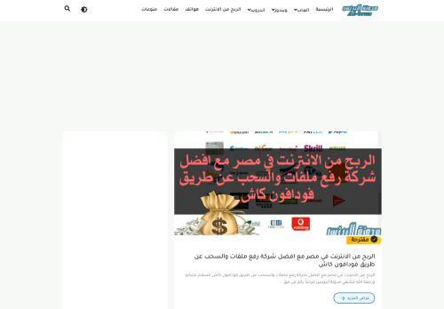 لقطة شاشة لموقع مدونة البرنس بتاريخ 13/11/2020 بواسطة دليل مواقع سكوزمى
