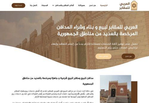 لقطة شاشة لموقع العربي للمقابر لبيع و بناء وشراء المدافن بتاريخ 15/11/2020 بواسطة دليل مواقع سكوزمى