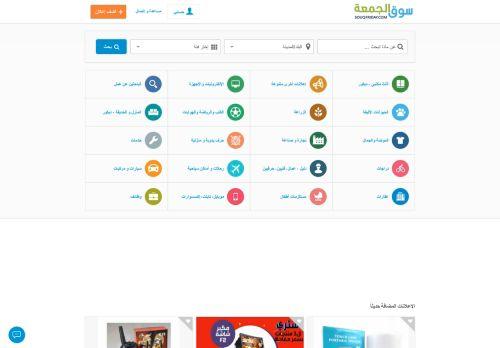 لقطة شاشة لموقع سوق الجمعة - Souqfriday.com - بيع واشتري مجاناً من أي مكان في مصر والعالم بتاريخ 30/12/2020 بواسطة دليل مواقع سكوزمى