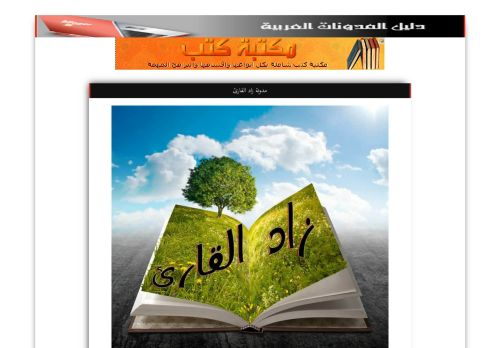 لقطة شاشة لموقع دليل المدونات العربية بتاريخ 04/01/2021 بواسطة دليل مواقع سكوزمى
