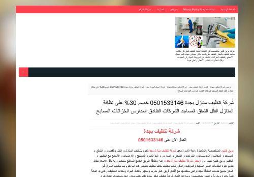 لقطة شاشة لموقع شركة تنظيف المنازل بجدة بتاريخ 08/01/2021 بواسطة دليل مواقع سكوزمى