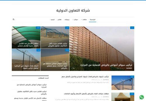 لقطة شاشة لموقع مظلات وسواتر وحدادة بتاريخ 09/01/2021 بواسطة دليل مواقع سكوزمى