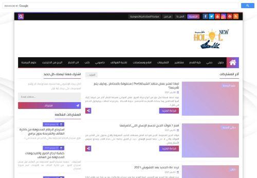 لقطة شاشة لموقع hololnew بتاريخ 08/01/2021 بواسطة دليل مواقع سكوزمى