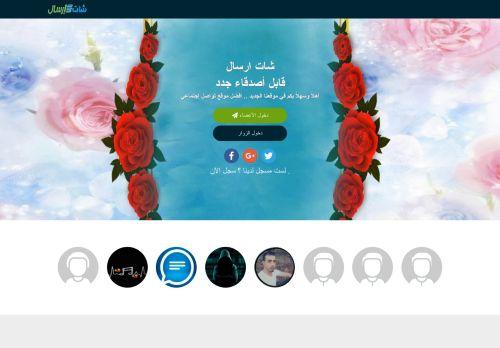 لقطة شاشة لموقع شات ارسال بتاريخ 09/01/2021 بواسطة دليل مواقع سكوزمى