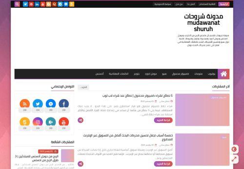 لقطة شاشة لموقع مدونة شروحات mudawanat shuruh بتاريخ 09/01/2021 بواسطة دليل مواقع سكوزمى