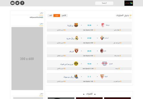 لقطة شاشة لموقع Arab TV بتاريخ 09/01/2021 بواسطة دليل مواقع سكوزمى