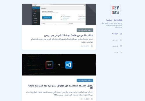 لقطة شاشة لموقع ديفديا | Devidea بتاريخ 10/01/2021 بواسطة دليل مواقع سكوزمى
