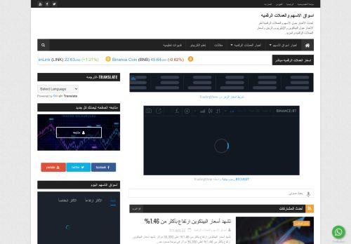 لقطة شاشة لموقع اسواق الاسهم والعملات الرقميه بتاريخ 19/01/2021 بواسطة دليل مواقع سكوزمى