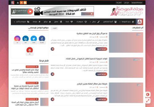 لقطة شاشة لموقع مجلة الموضة | fashionarb بتاريخ 19/01/2021 بواسطة دليل مواقع سكوزمى