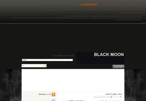 لقطة شاشة لموقع Black moon بتاريخ 19/01/2021 بواسطة دليل مواقع سكوزمى