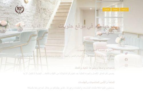 لقطة شاشة لموقع حلويات الموسى بتاريخ 28/01/2021 بواسطة دليل مواقع سكوزمى