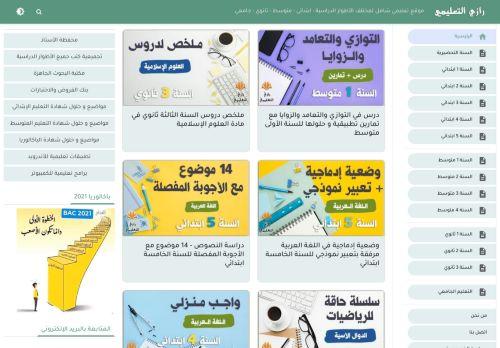 لقطة شاشة لموقع موقع رازي التعليمي | لجميع المستويات الدراسية بتاريخ 11/02/2021 بواسطة دليل مواقع سكوزمى