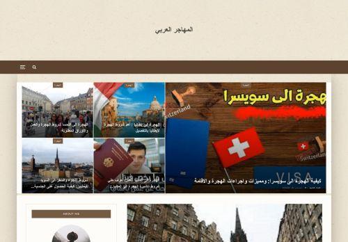 لقطة شاشة لموقع المهاجر العربي بتاريخ 22/02/2021 بواسطة دليل مواقع سكوزمى