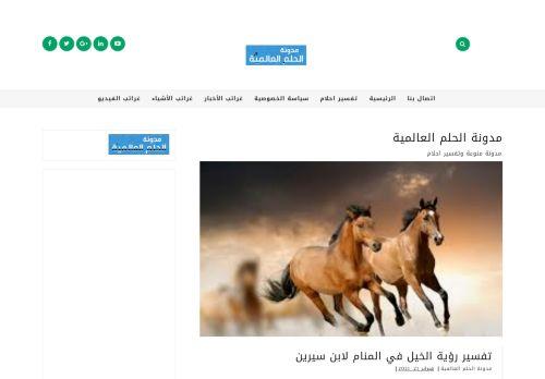 لقطة شاشة لموقع مدونة الحلم العالمية بتاريخ 22/02/2021 بواسطة دليل مواقع سكوزمى