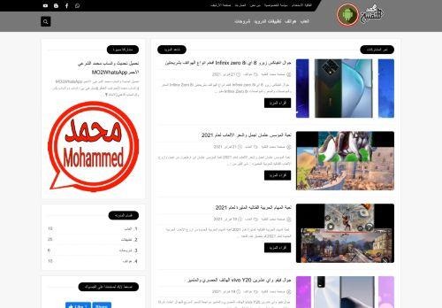 لقطة شاشة لموقع صفحة محمد التقنيه بتاريخ 22/02/2021 بواسطة دليل مواقع سكوزمى