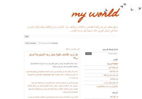 لقطة شاشة لموقع my world بتاريخ 22/02/2021 بواسطة دليل مواقع سكوزمى