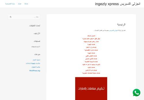 لقطة شاشة لموقع انجزلى اكسبريس ingzely express بتاريخ 22/02/2021 بواسطة دليل مواقع سكوزمى