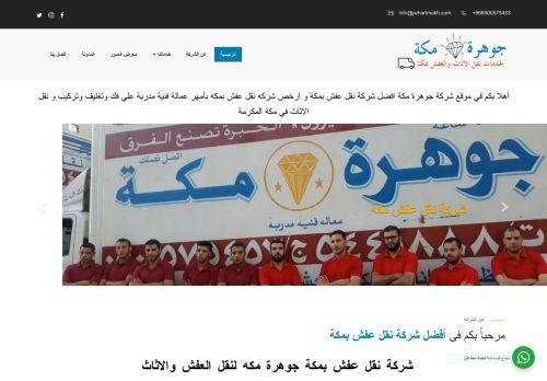 لقطة شاشة لموقع جوهرة مكه لنقل العفش والاثاث بتاريخ 22/02/2021 بواسطة دليل مواقع سكوزمى