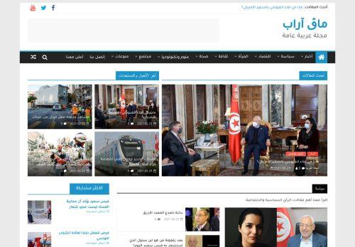 لقطة شاشة لموقع مجلة عربية عامة بتاريخ 24/02/2021 بواسطة دليل مواقع سكوزمى