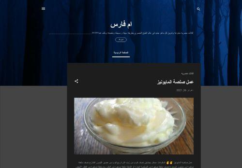 لقطة شاشة لموقع اكلات مصريه متنوعه بتاريخ 27/02/2021 بواسطة دليل مواقع سكوزمى