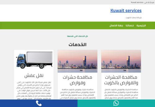 لقطة شاشة لموقع Kuwait services بتاريخ 01/03/2021 بواسطة دليل مواقع سكوزمى