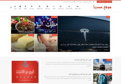 لقطة شاشة لموقع موقع مصرنا بتاريخ 04/03/2021 بواسطة دليل مواقع سكوزمى